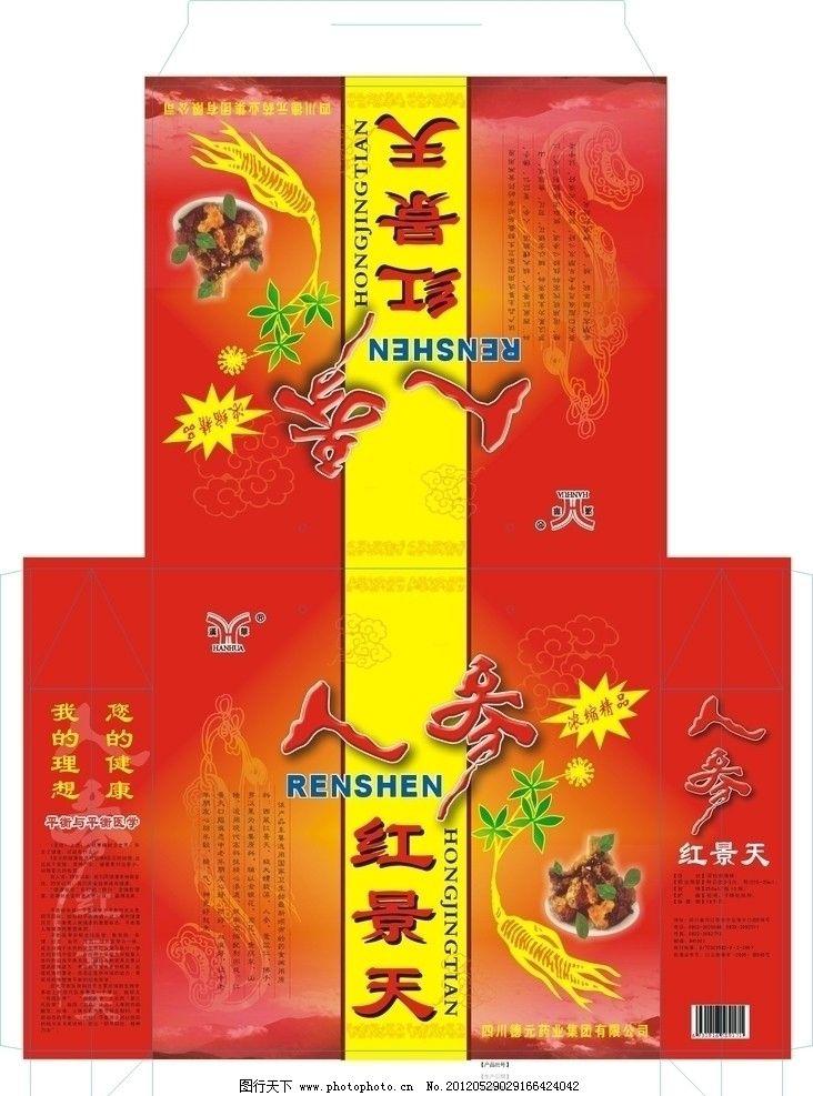 人参红景天药盒 矢量如意 礼盒刀模 包装设计 广告设计