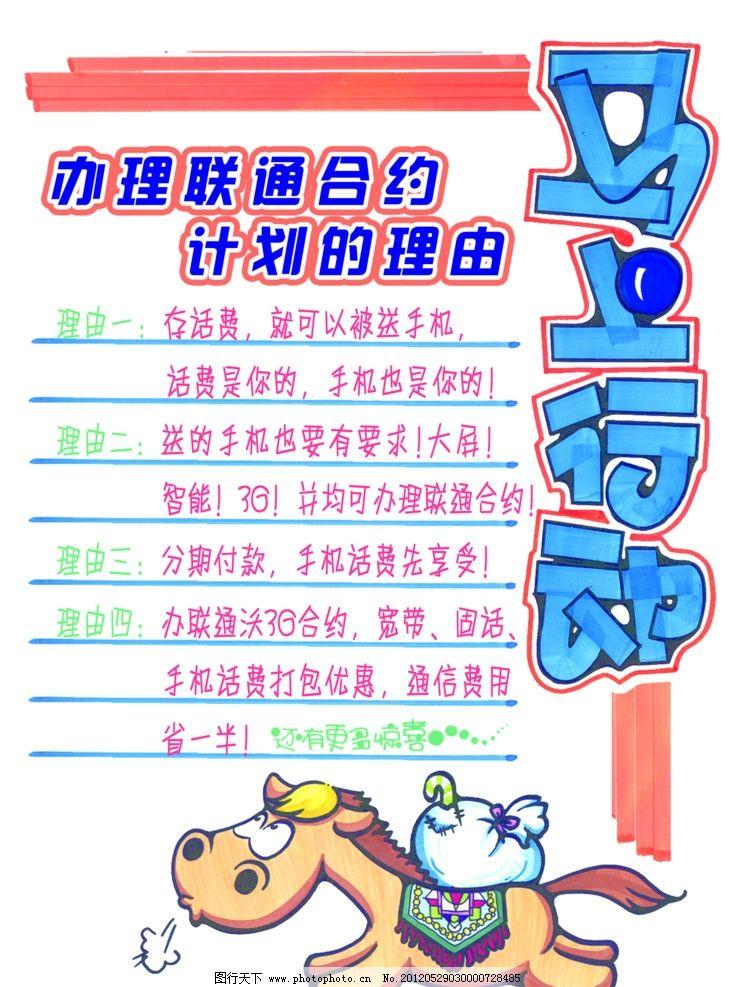 pop海报 联通海报 卡通画 马 海报设计 广告设计模板 源文件 300dpi