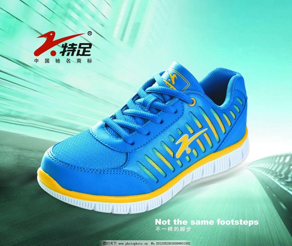 蓝色背景 蓝色鞋子 特足标志 高速公路 蓝天 海报设计 广告设计模板