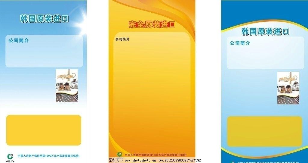 花纹 人寿标志 家庭图片 温馨 x展架 展板模板 广告设计 矢量 cdr