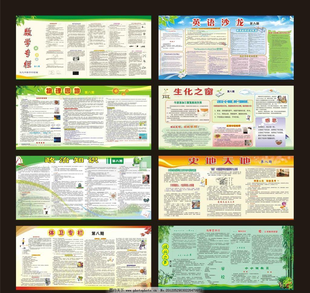 学校展板 学校展板背景 学校专栏 数学 数学展板 英语 英语展板 物理