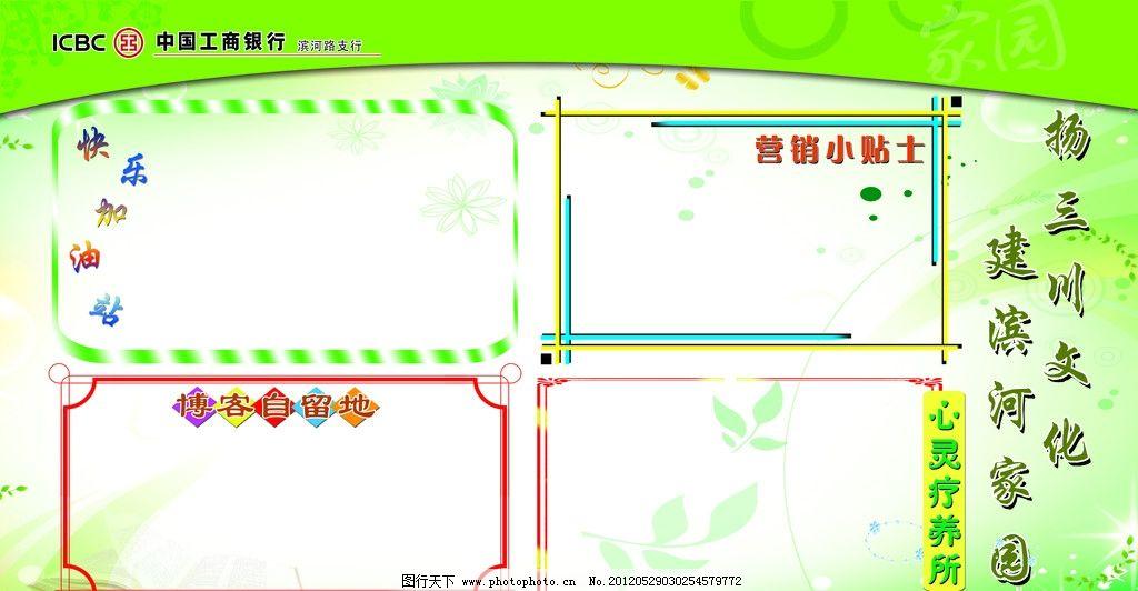 宣传栏 花边 边框 文化家园 红色边框 书本 画笔 星光 展板模板 广告图片