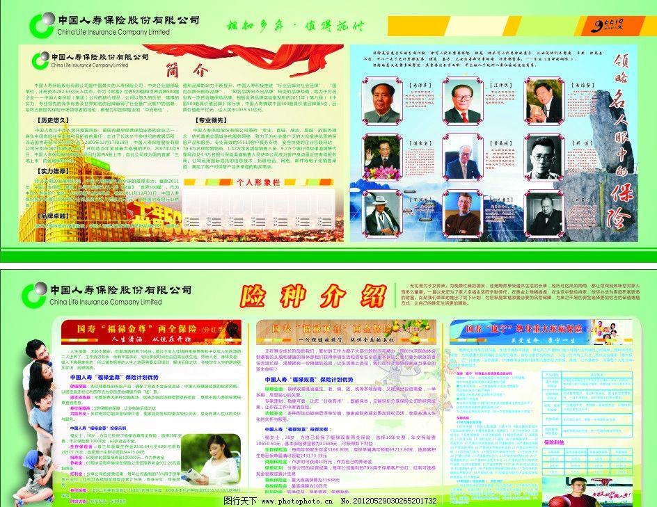 中国人寿展板 人寿保险