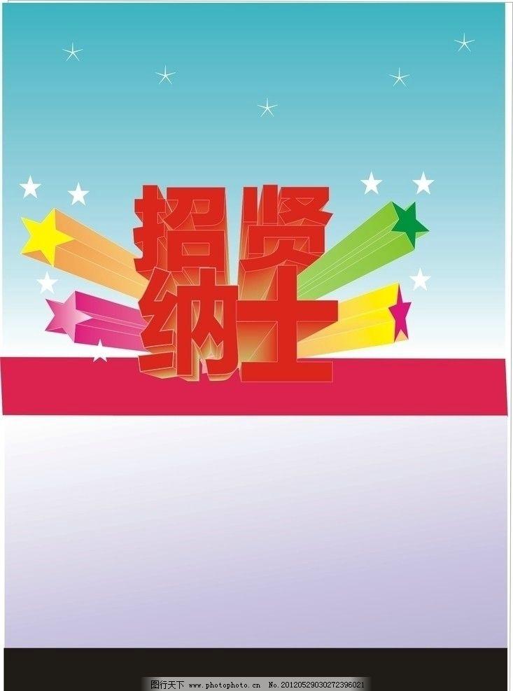 招聘 招贤纳士 海报 宣传 立体 星星 平面 策划 广告设计 矢量