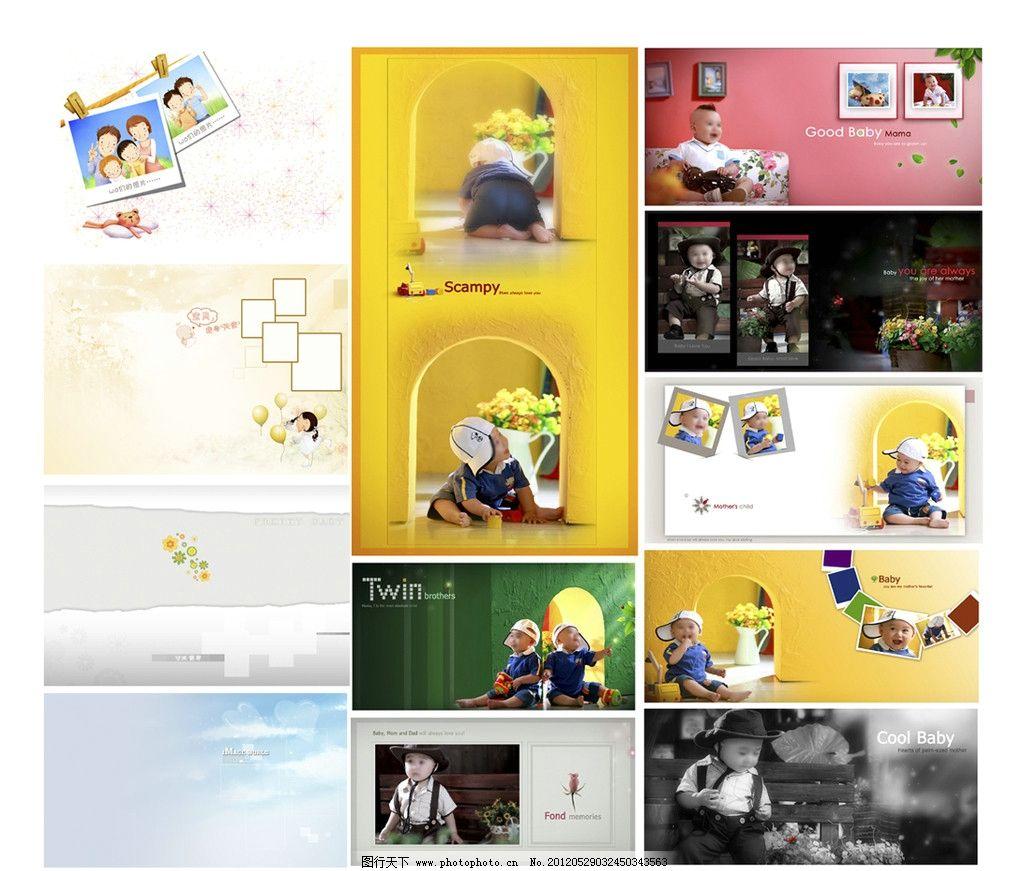 儿童摄影模板 童年 可爱 模板卡哇伊 相框 边框 夹子 源文件