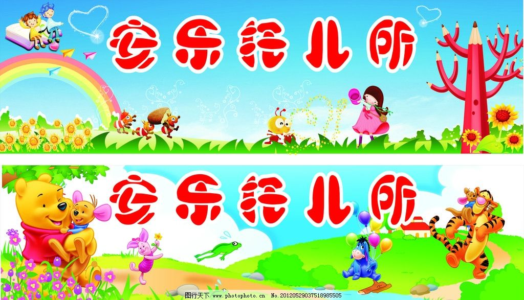 幼儿园 幼儿园招牌 小朋友 卡通 卡通素材 蓝天白云 青草绿地 花朵