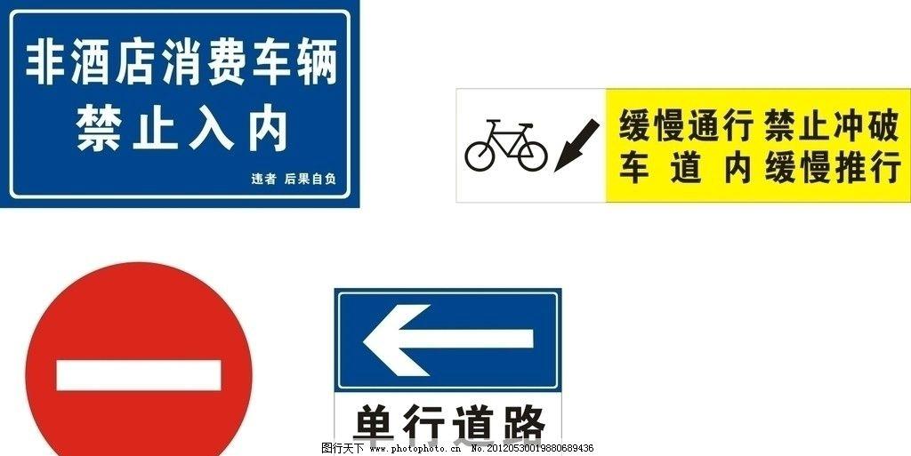 禁令标牌 cdr源文件禁令源文件 标志 禁止入内 单行道路 公共标识标志图片