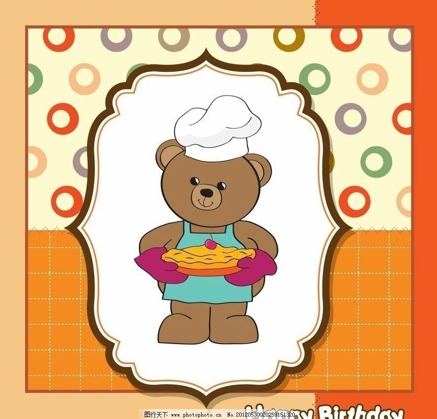 可爱小熊厨师宝宝生日贺卡图片