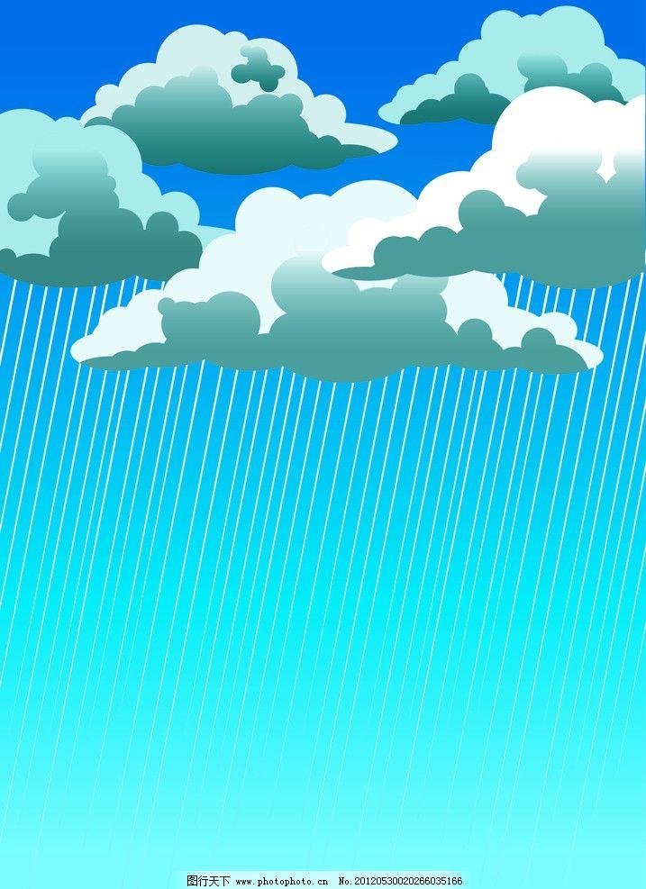 矢量下雨天背景图片_背景底纹_底纹边框_图行天下图库