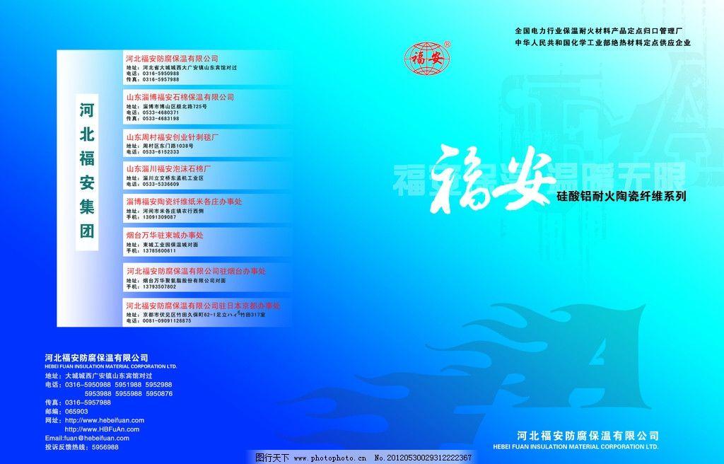 画册封皮 福安 广告设计模板 源文件