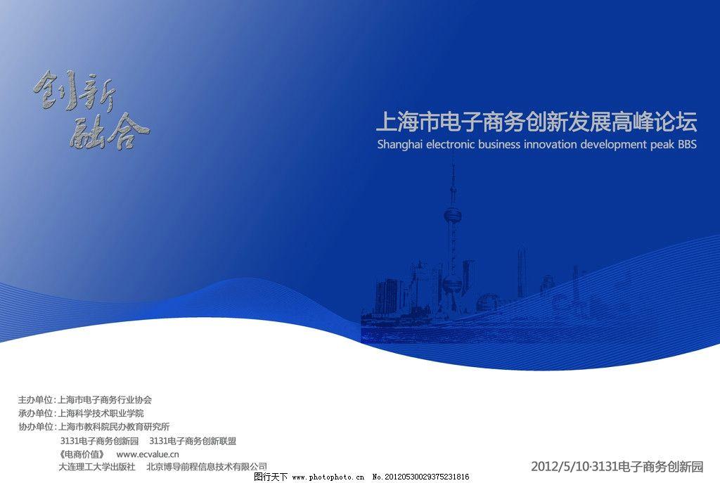 电子商务 论坛 册子      画册设计 广告设计模板 源文件 300dpi psd