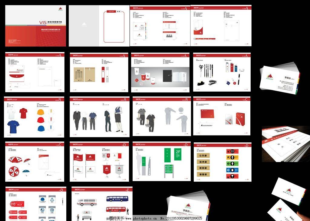 机械行业vi设计 vi           名片 来访卡 工作证 出入证 传真纸