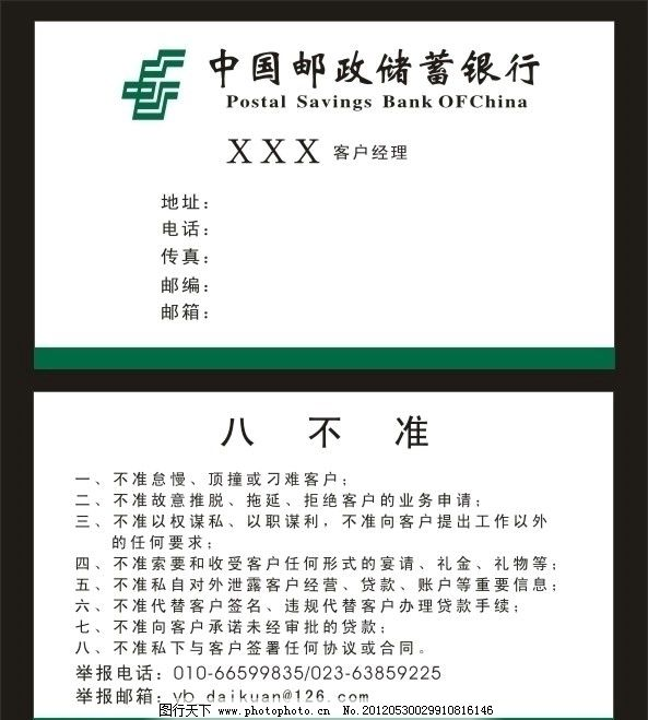 中国邮政储蓄银行名片图片
