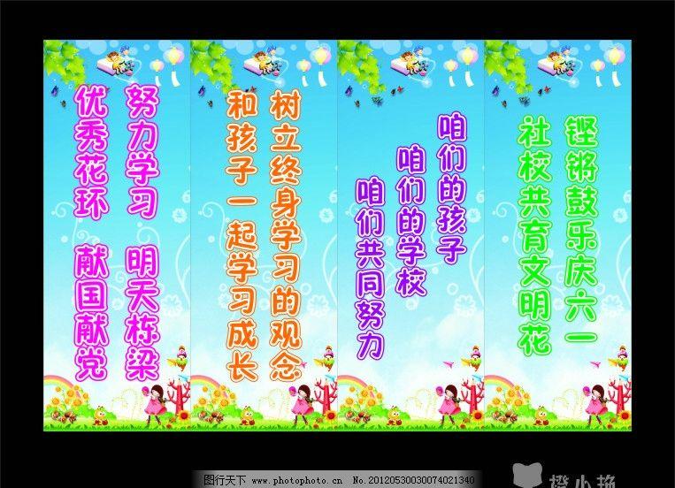 幼儿园标语 气球 树叶 蓝天白云 向日葵 小女孩 卡通女孩 纸飞机 海报