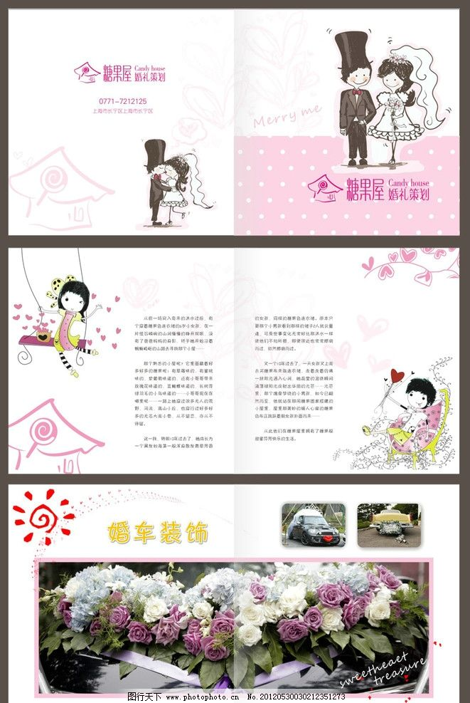 婚庆公司宣传册图片_展板模板_广告设计_图行天下图库