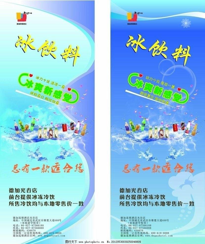 冰冻饮品 饮料 夏季饮料 展板模板 广告设计 矢量 cdr
