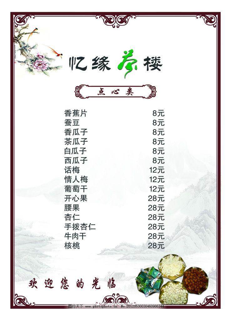 酒水单 茶水单 菜谱 菜单 点菜单 花边 边框 欧式花边 中国风