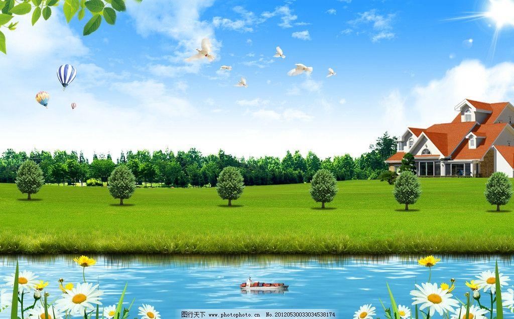 草地蓝天别墅背景