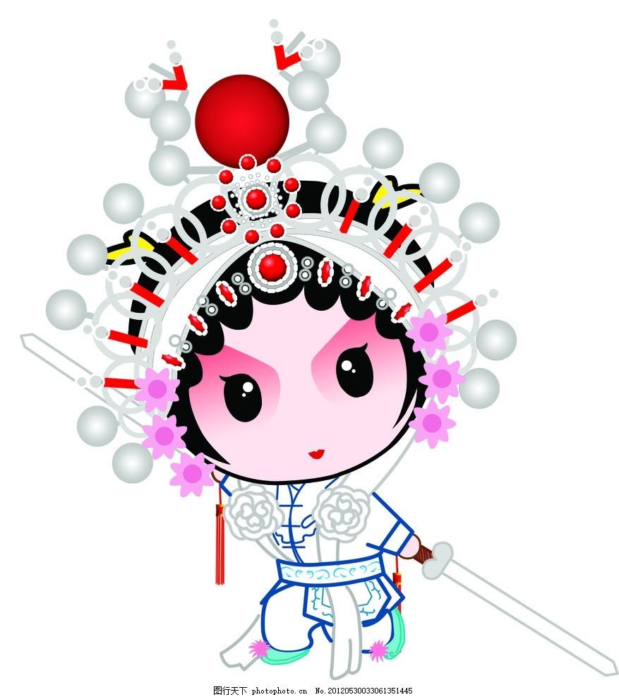 q版 京剧 人物 京剧人物 艺术 中国艺术 精髓 文化 卡通 psd分层素材