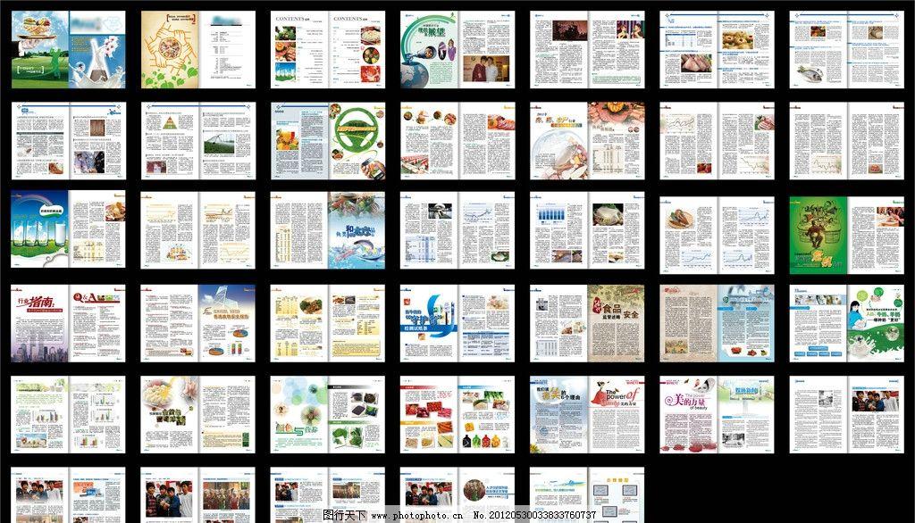 企业内刊杂志设计 会刊设计 企业形象 期刊 期刊杂志 杂志排版