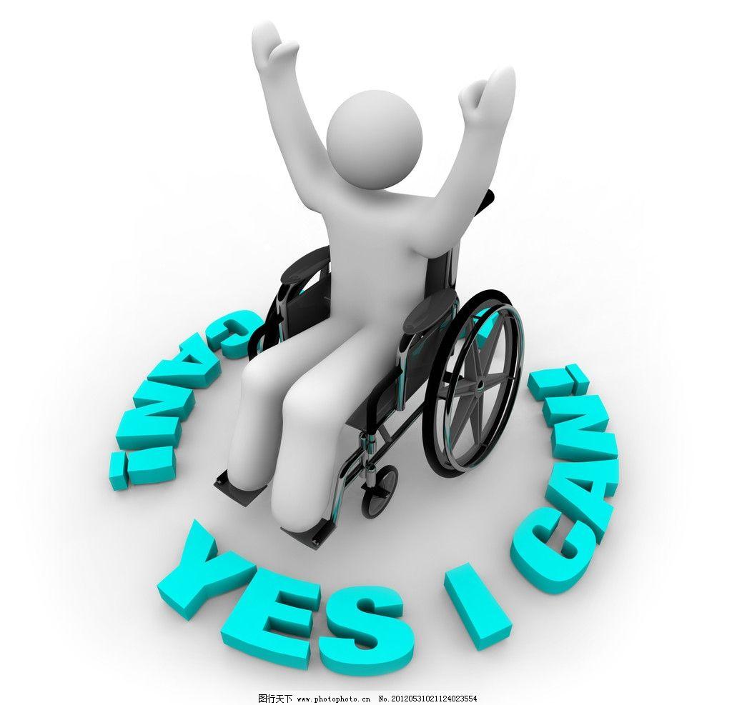 轮椅残疾人3d小人图片