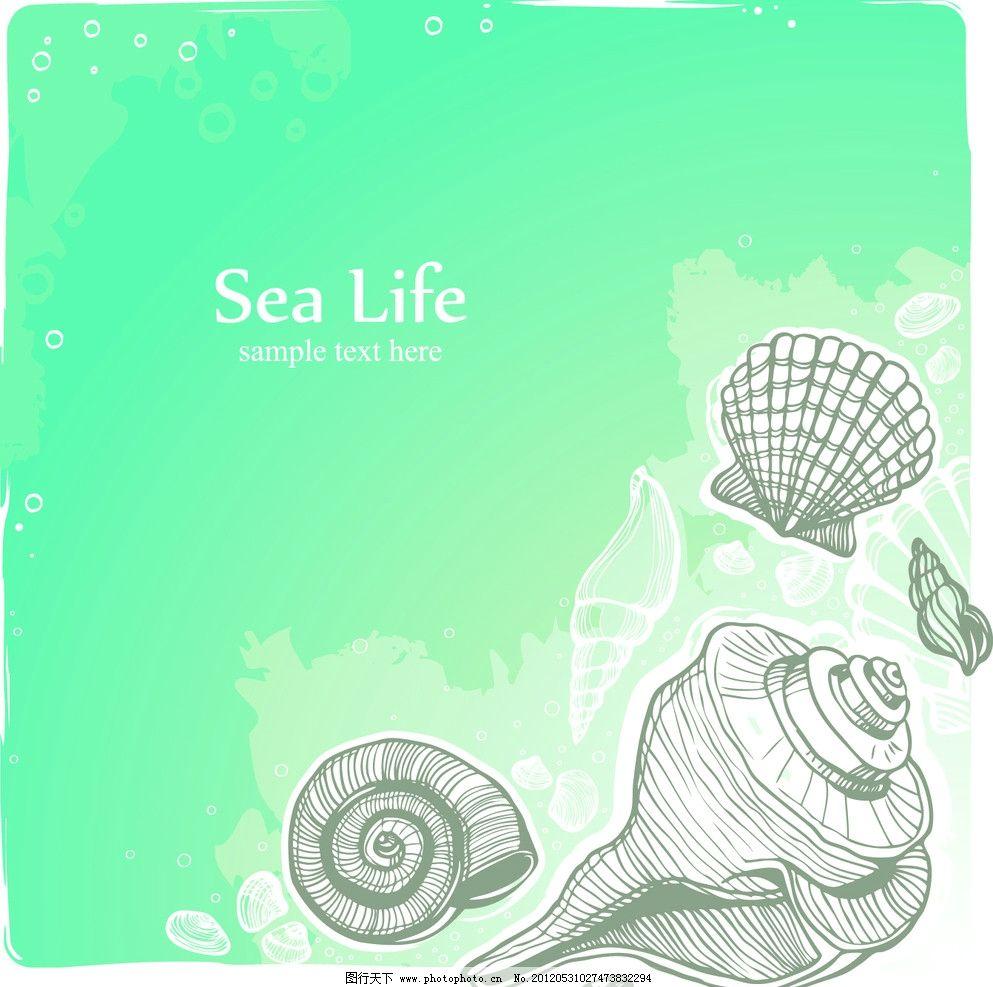 手绘贝壳卡片背景 海螺 贝壳 怀旧 手绘 海洋 生物 卡片 banner 背景