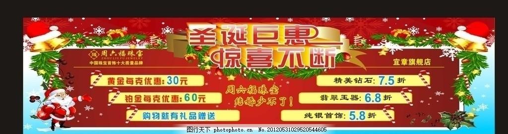 周六福珠宝圣诞节海报 周六福素材 周六福珠宝广告 周六福宣传单