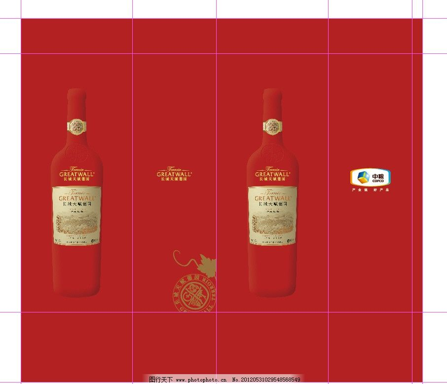 长城天赋葡园 长城葡萄酒 酒瓶 红酒 纸盒 海报 葡萄叶 酒水广告