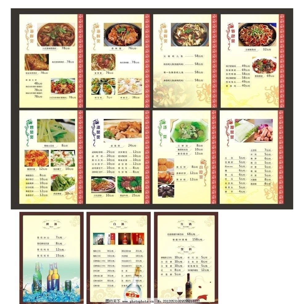 周记香辣蟹爬爬虾菜单 菜单 香辣蟹 广告设计 矢量 cdr