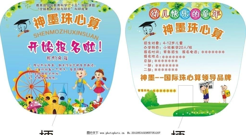 幼儿园扇子图片