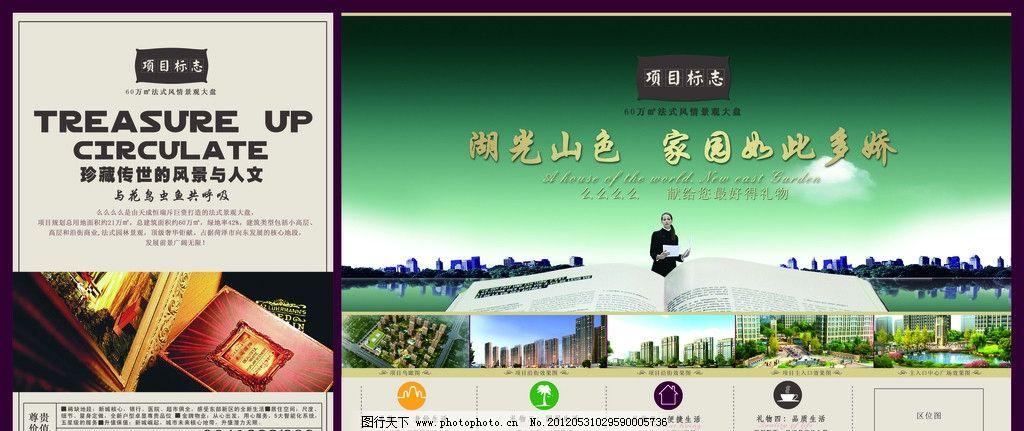 房地产广告设计 海报设计 dm单设计 宣传页设计 创意 高档 精品文件