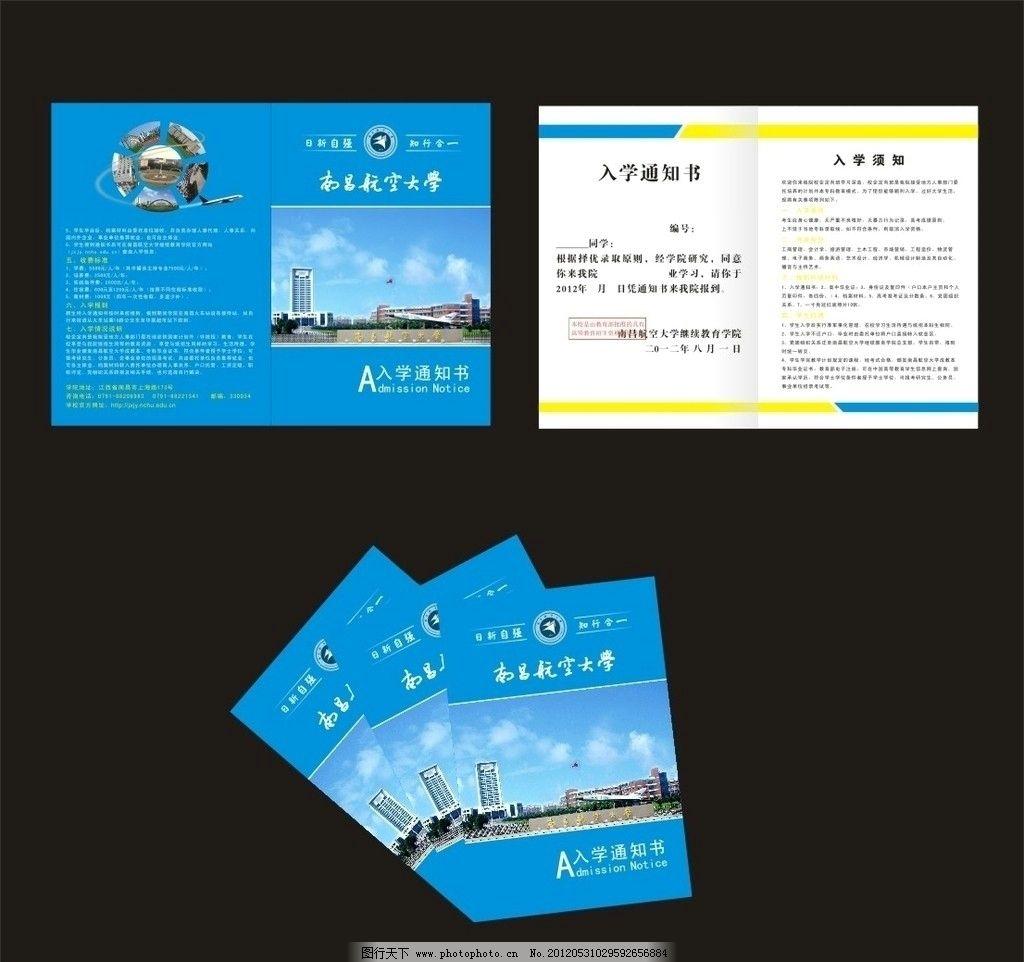 入学通知书图片_设计案例_广告设计_图行天下图库