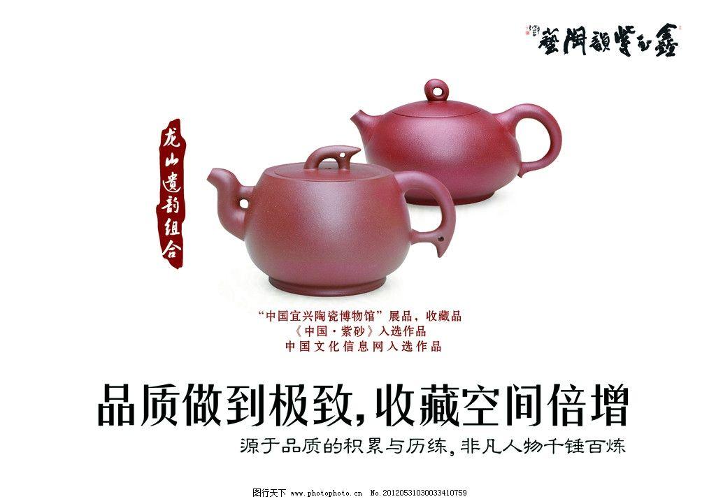 宣傳海報 海報設計 宜興紫砂壺 茶壺 作者簡介 版式設計 排版設計