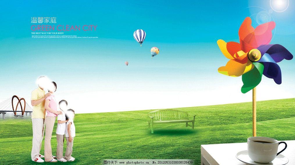 家庭海报 一家人 一家四口 风车 彩色风车 草地 咖啡杯 温馨家庭 天空