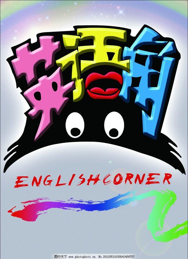 英语角 彩条 嘴巴 艺术字 彩虹 发光 写真 海报设计 广告设计模板 源