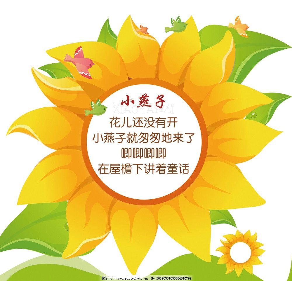 小燕子 太阳花 墙体挂画 六一儿童节 儿童 快乐 海报 设计      宣传