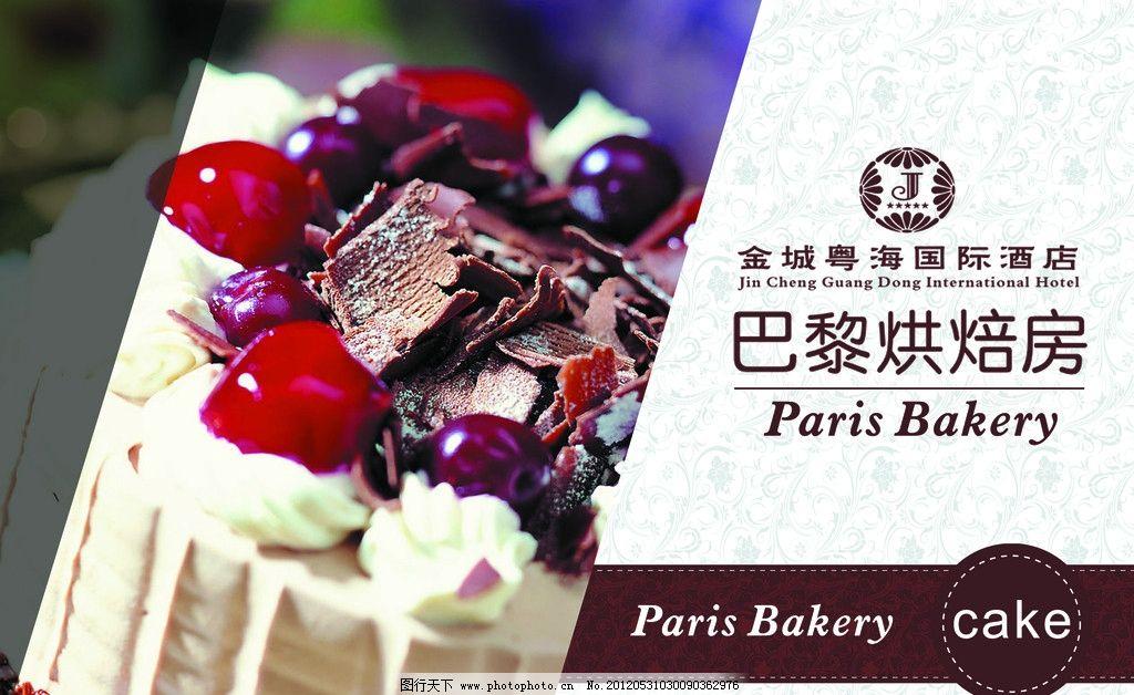 面包房 烘培 蛋糕 水果 蜡烛 生日 开幕 红色 底纹 咖啡色 海报设计