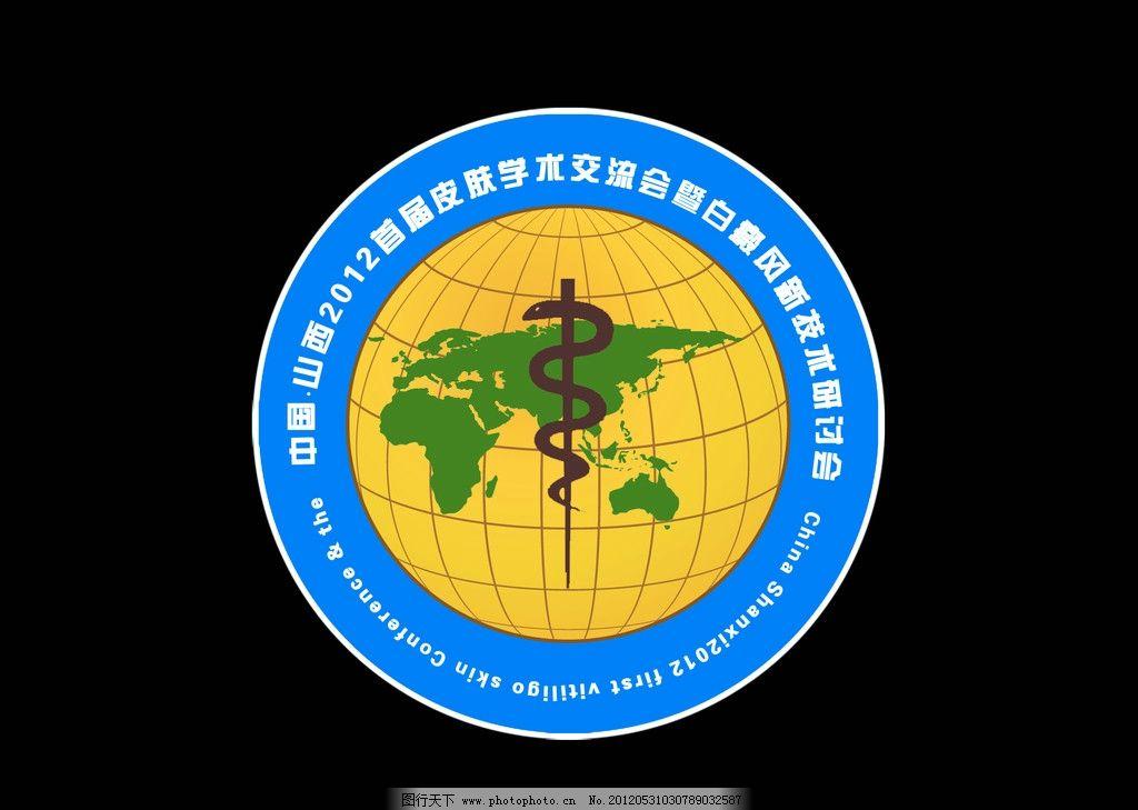 医疗类标识设计 医院 蛇 地球 医疗 标识 标志 医药 国内广告设计