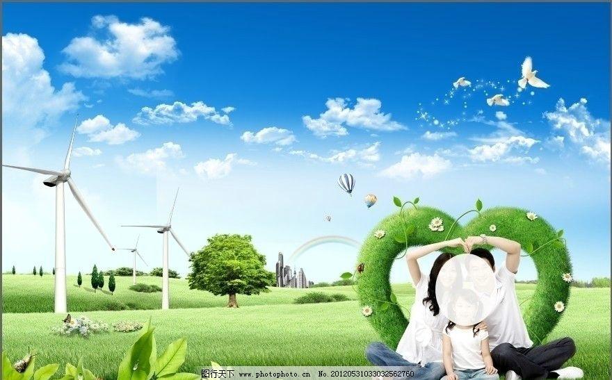 蓝天白云草地 鸽子 爱心 一家人 桃心 树枝 风车 云朵 树木