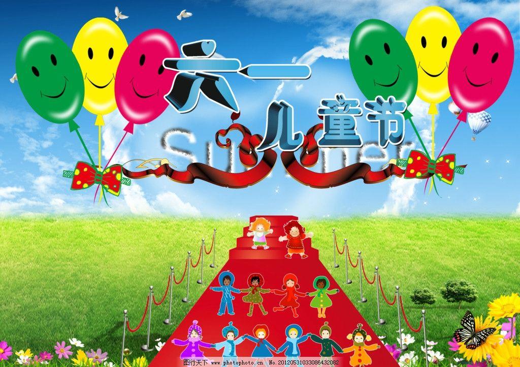 六一儿童节 气球 笑脸 小草 草地 花 蝴蝶 花纹 楼梯 文字 天空 心