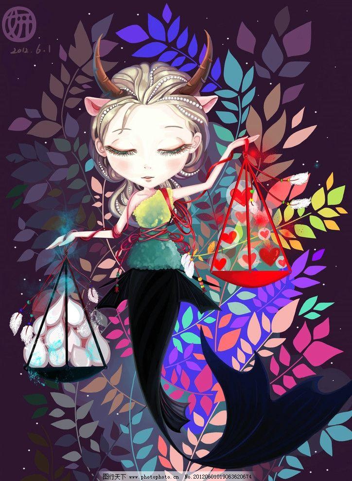 摩羯座爱上天平座 原创 插画 绘本 星座 女孩 树叶 爱心 绘画书法