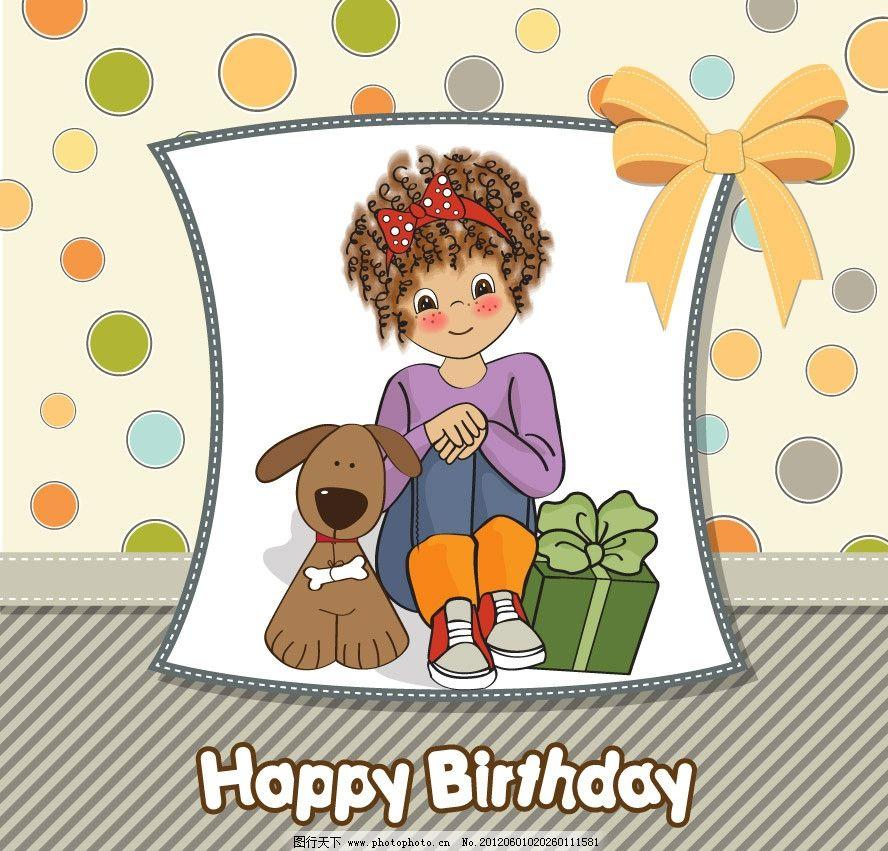 可爱小女孩生日贺卡 可爱 小狗 礼盒 小女孩 孩子 幼儿 儿童 小学生