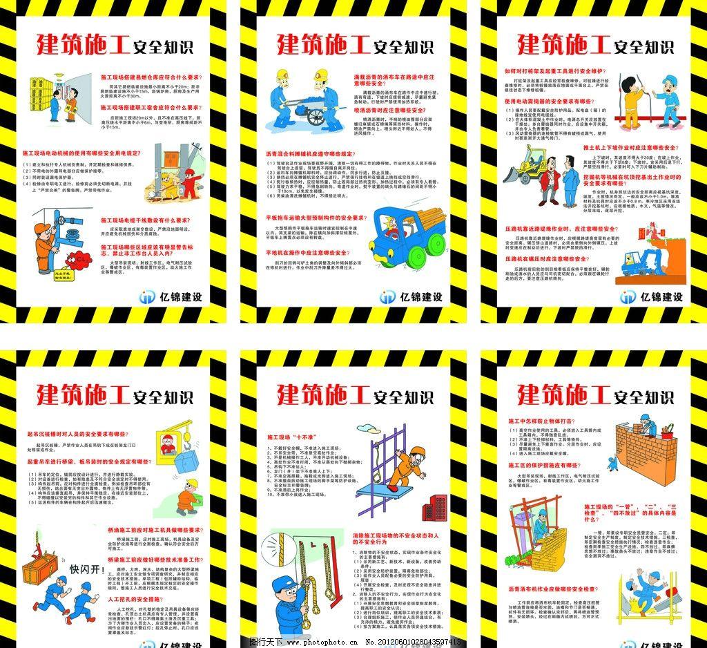 建筑施工安全知识 建筑安全 建筑施工安全挂图 施工现场 施工注意事项