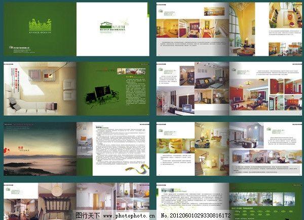 装饰公司宣传册设计图片_画册设计_广告设计_图行天下
