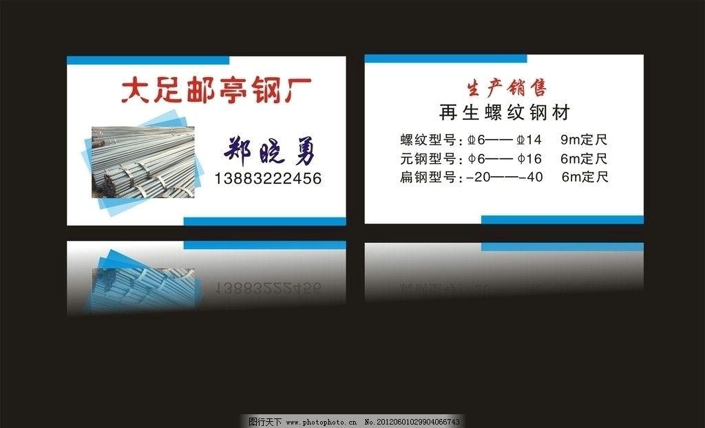 邮亭钢厂名片 蓝色名片 科技名片 钢材名片 名片模版 名片卡片 矢量图图片