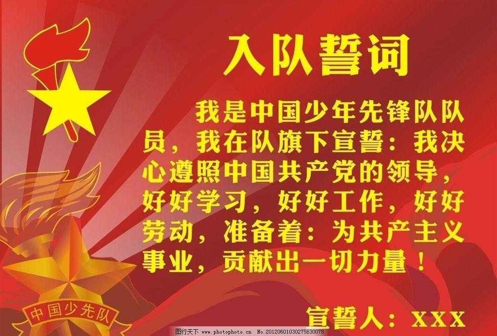 少先队员入队誓词 宣誓 党 少先队员标志 矢量 红色 展板 展板模板
