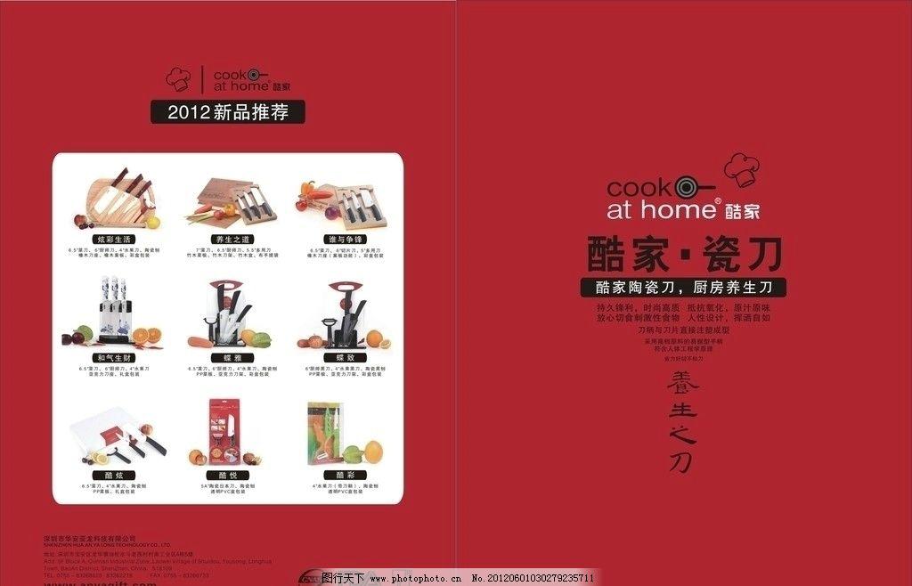 杂志期刊 会刊杂志 红色 产品照片 期刊版面板式设计 文字排版设计图片