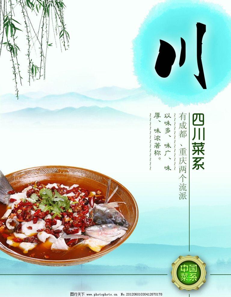 饮食文化之中国菜系图片