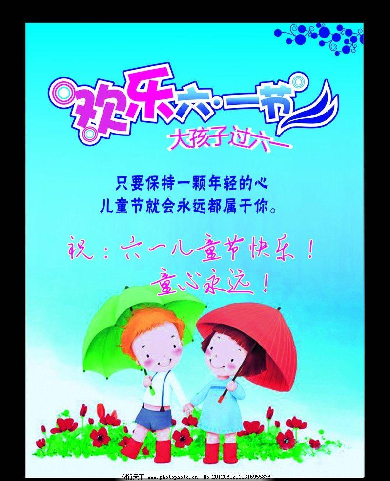 儿童节海报 六一儿童节 大孩子过六一 卡通小朋友 蓝色背景图 花纹