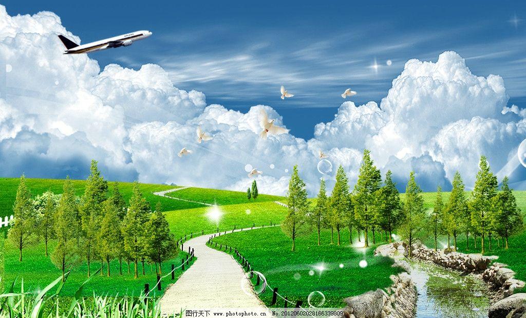 蓝天白云 风中小径 绿树 小溪 飞机 光线 云朵 远处视觉 景观设计